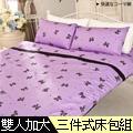 Domo 蝶戀情節(紫底) 雙人加大6尺薄床包美式枕套三件組 100%精梳棉 台灣製