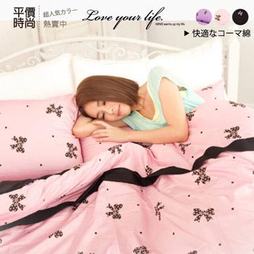 Domo 蝶戀情節(粉) 雙人加大6尺薄床包美式枕套三件組 100%精梳棉 台灣製