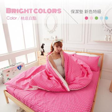 Domo 獨家清新款 保潔墊床包式 雙人5*6.2尺 桃底白點 防塵 防污 快乾 不悶熱 台灣製
