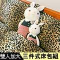Anna Home台灣製造搖粒絨三件式床包組(豹紋)-雙人加大