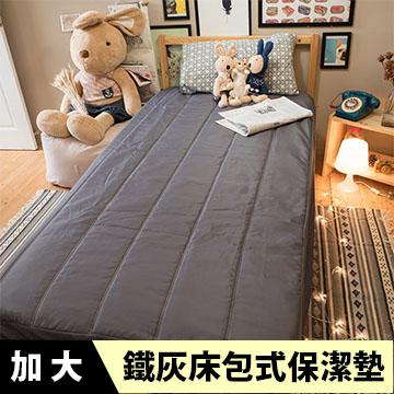 Anna Home/抗菌防蟎防污/鐵灰床包式保潔墊/雙人加大/台灣製/品質優異