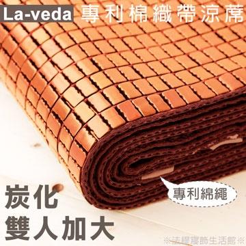 La Veda【專利棉織帶竹炭麻將涼蓆】6×6尺(雙人加大)