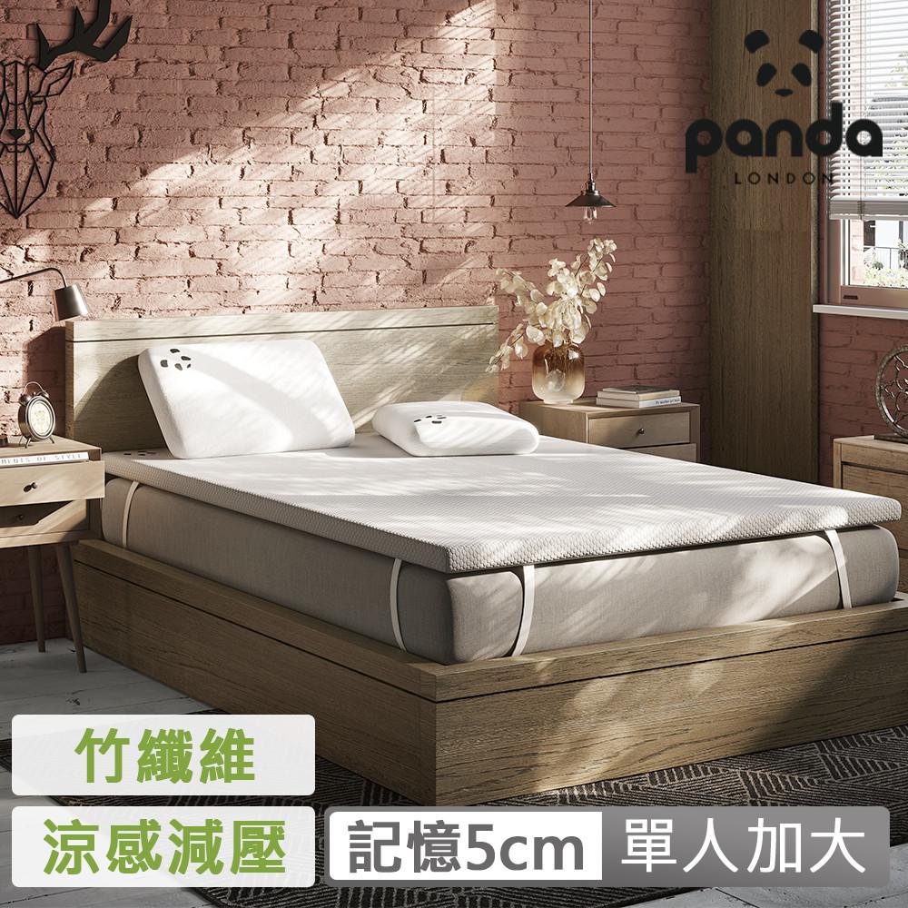 【英國Panda】單人加大 竹纖維表層抗菌排濕(Hydro Foam 涼感控溫 透氣好眠)
