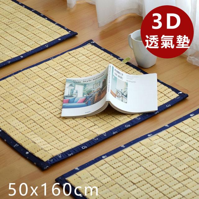 日和賞 日風專利麻將坐墊-3D透氣網款(單人款)