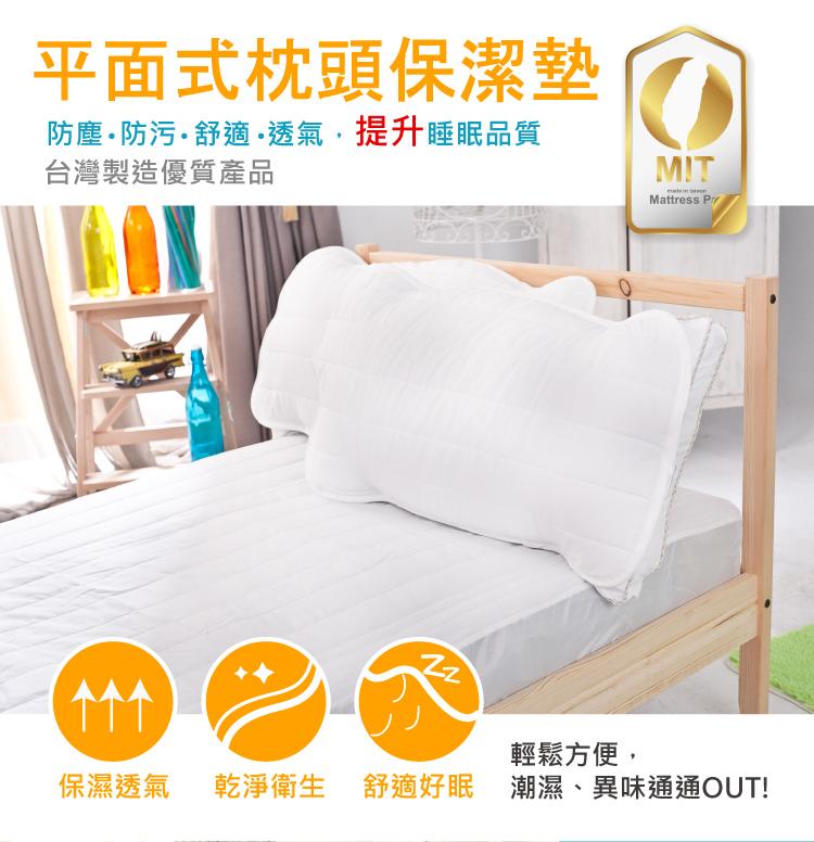 Domo 平面式枕頭保潔墊 防塵 防污 舒適 透氣 台灣製