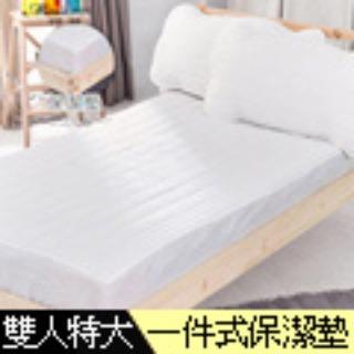 Domo 保潔墊床包式 雙人特大6*7尺 防塵 防污 抗菌 透氣 台灣製