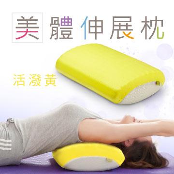 GreySa 格蕾莎美體伸展枕-背部、瑜珈拉筋運動-活潑黃