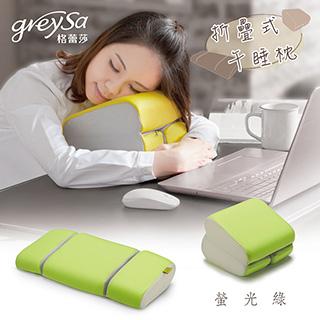 【GreySa格蕾莎】折疊式午睡枕 / 午安 / 午休 / 孕婦好眠-螢光綠