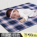 【米夢家居】台灣製造-全方位超防水止滑保潔墊/生理墊/尿布墊(嬰兒75x90cm)-藍格紋