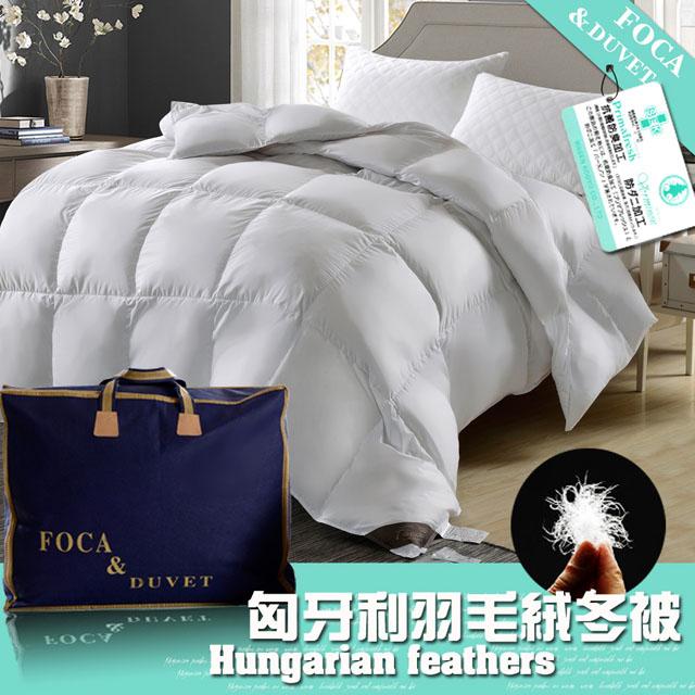 【FOCA】五星等級-匈牙利100%天然水鳥羽毛絨暖冬被(台灣製造)
