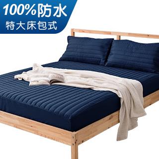 【DUPARC】100%防水特大床包式保潔墊-無印深藍