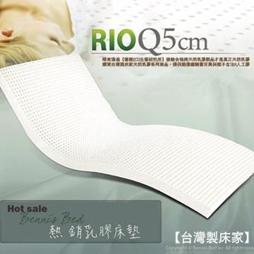 【台灣製床家】~【雙人加大6x6.2尺x5cm】壹百萬馬來西亞製正品保證‧頂級100%天然乳膠床墊