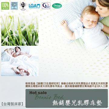 【台灣製床家】頂級100%天然嬰兒乳膠床墊(60x120x5cm)