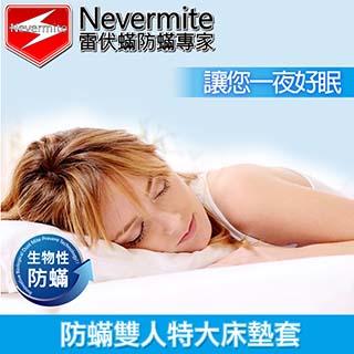 【Nevermite 雷伏蟎】天然精油全包式雙人特大防蟎床墊套(NM-804)
