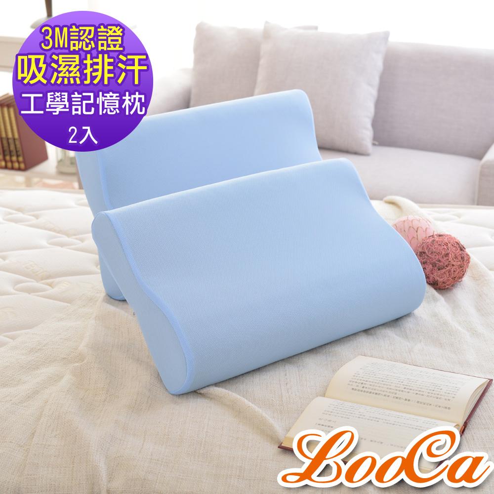 LooCa吸濕排汗人體工學記憶枕(2入)-藍