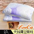 LooCa天絲X蠶絲60顆獨立筒枕(2入)-薇曲