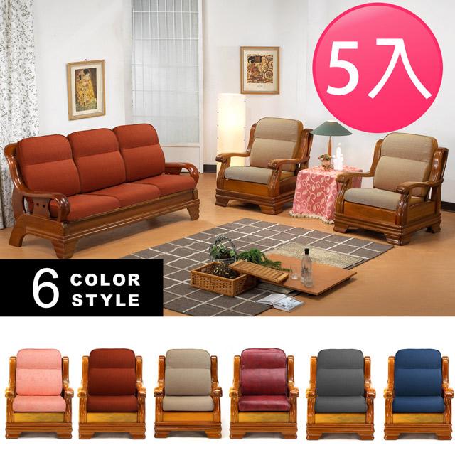LooCa高質感L型沙發實木椅坐墊(5入組)