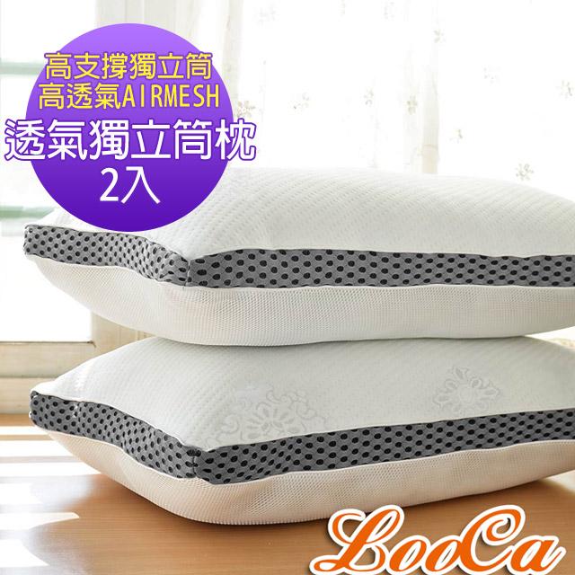 LooCa時尚3D編織-超透氣釋壓獨立筒枕2入 (灰色)