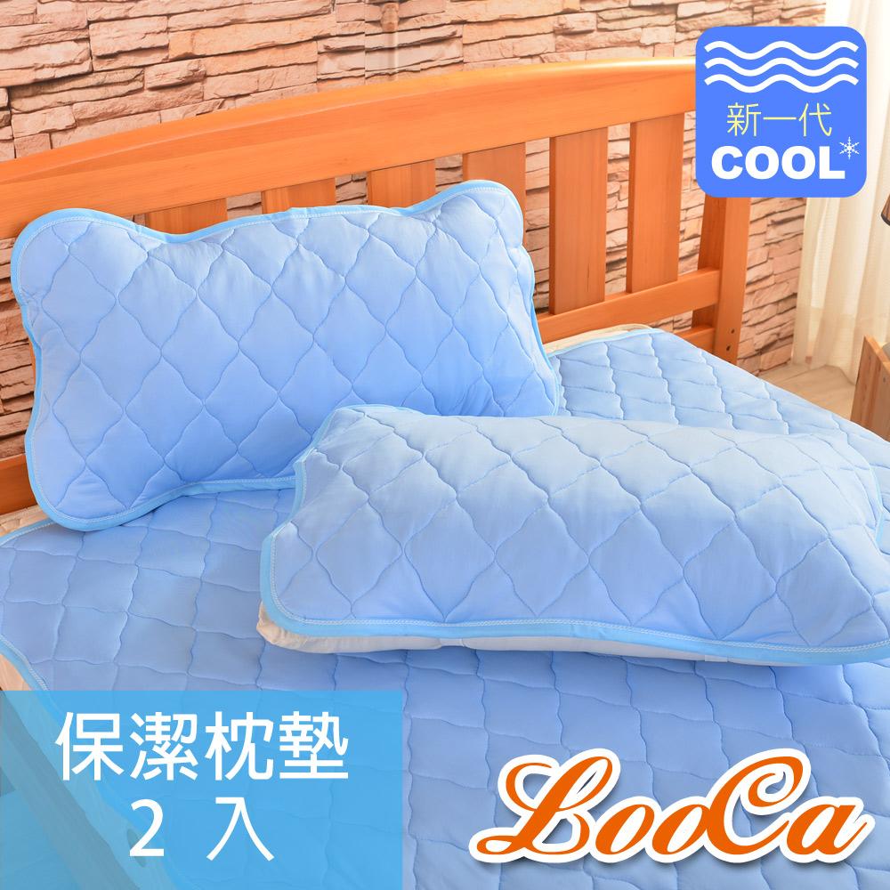 LooCa 新COOL超冰涼保潔枕頭墊(2入)