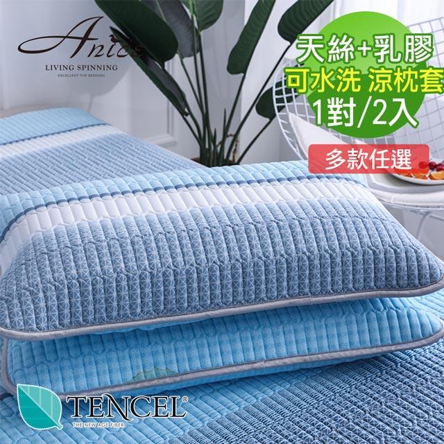 A-nice 可水洗 涼感100%純天絲 泰國乳膠 涼枕墊(多款任選|枕套2入|TM)