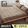 Domo 雙人四件式鋪棉床包兩用被套組精梳棉-擁豹小野貓