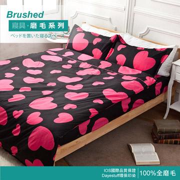 Domo 雙人四件式鋪棉床包兩用被套組-心跳十分