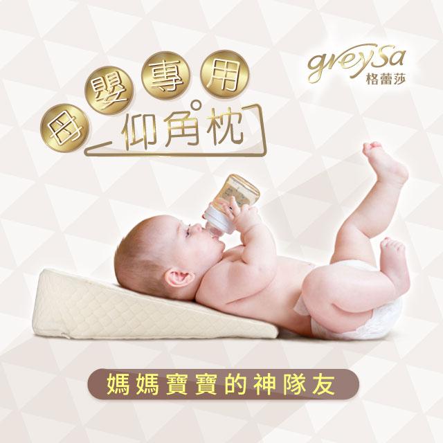 GreySa格蕾莎【母嬰專用仰角枕】
