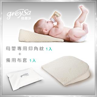 GreySa格蕾莎【母嬰專用仰角枕1入+仰角枕備用布套1入】