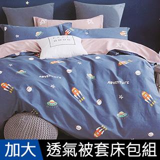 【J-bedtime】台灣製加大四件式特級純棉被套床包組-火箭飛碟
