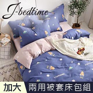 【J-bedtime】台灣製加大四件式特級純棉鋪棉兩用被套床包組-火箭飛碟