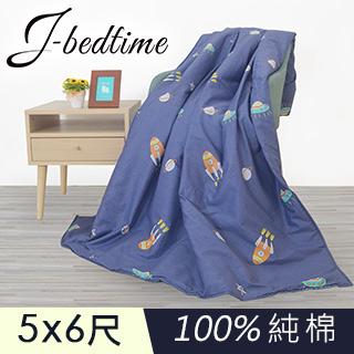 【J-bedtime】100%純棉四季舖棉涼被5X6尺-火箭飛碟