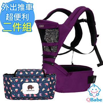 【QBabe】外出推車超便利 2件組(背帶+推車掛袋)-紫色