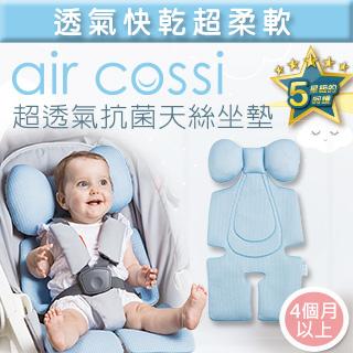 air cossi 超透氣抗菌天絲推車坐墊-寶寶頭頸支撐款