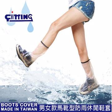 馬靴型輕便型透明雨鞋套-下雨天最佳拍檔-MIT