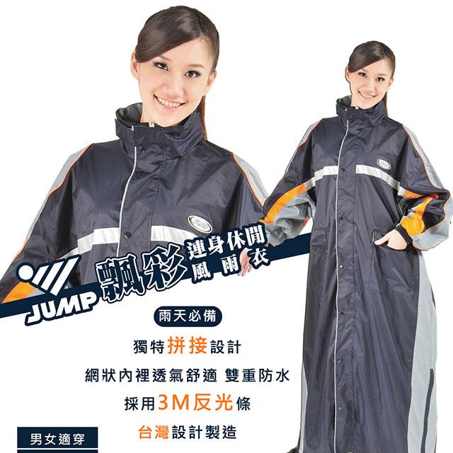 JUMP飄彩MIT雙側開一件式連身風雨衣(2XL~5XL)