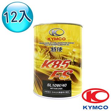 【光陽KYMCO原廠油】特使機油 K85 FS 全合成機油  (12罐)