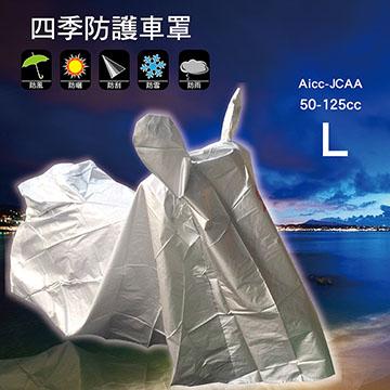 【特級機車專用車罩 L】超輕量 防雨防風 防紫外線│附收納袋│S-max CUXI Many新勁戰