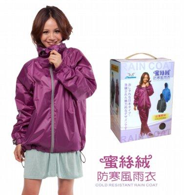 蜜絲絨防寒風雨衣