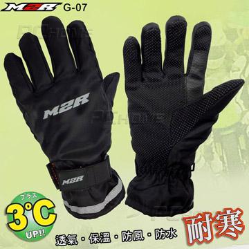 【M2R G07  機車 手套】超值 保暖 防風 防水 防寒 手套
