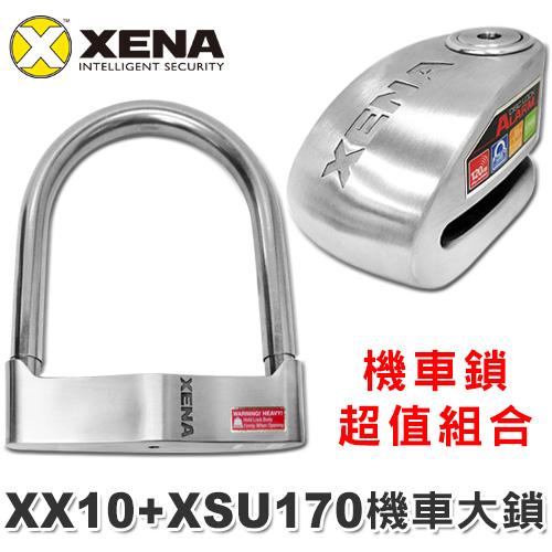 XENA XSU170不鏽鋼機車鎖+XX10不鏽鋼警報碟煞鎖