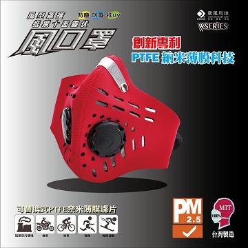 衛風-風系列騎士口罩 W-SERIES MASK(夾鏈袋包裝)魔力紅