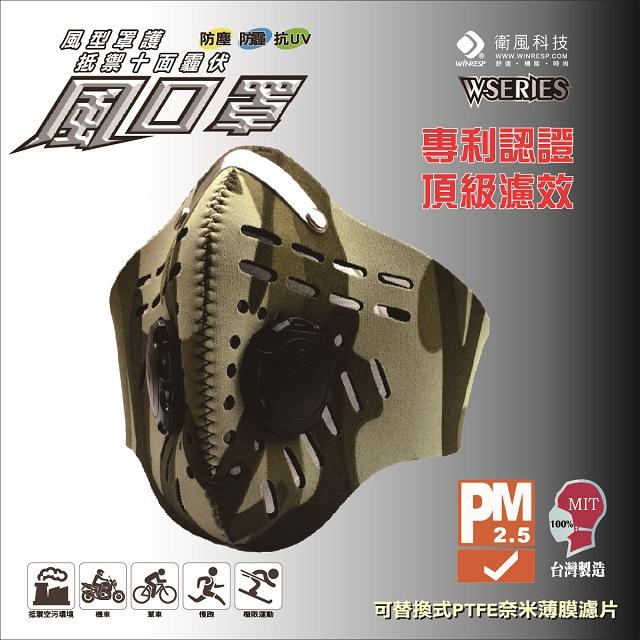 衛風-風系列騎士口罩 W-SERIES MASK(夾鏈袋包裝)迷彩綠