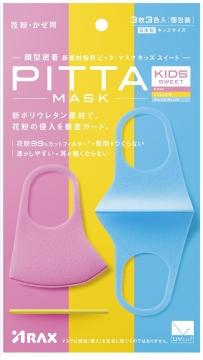 【兒童三色款】 日本原裝 PITTA MASK 防花粉可水洗 3D立體口罩 每包三入 (粉/ 黃/ 藍色各一) 日本製正品