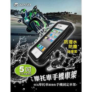 【KINYO】5吋摩托車手機車架(CH-045)