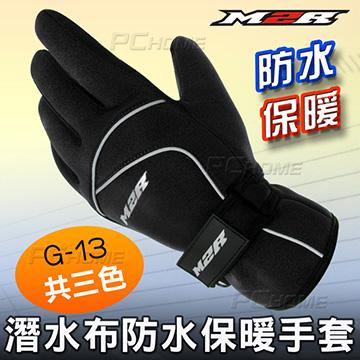 【M2R G13 G-13 機車 防水 潛水布 手套 】三色、防寒防風、保暖性佳