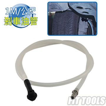 【良匠工具】1M / 公尺 長剎車油管含接頭 適用汽車機車 台灣製造