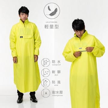 【東伸】旅行者半開式雨衣-黃色(雨衣、大衣雨衣、半開式)