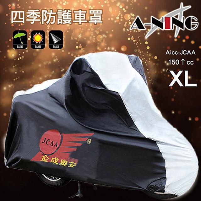 【A-NING】特級 機車 專用車罩 XL(超輕量│防雨防風│防紫外線│附收納袋│S-max CUXI Many 新勁戰) gogoro通用