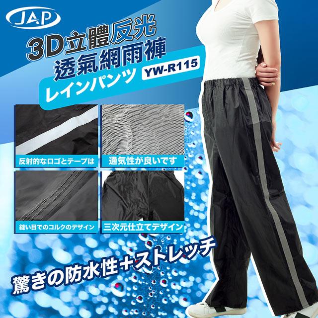 JAP 透氣網雨褲 YW-R115 反光條 3D立體剪裁