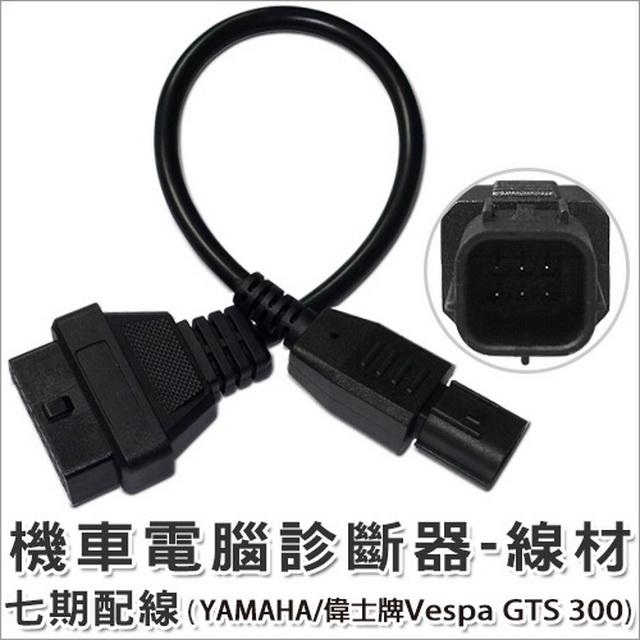 機車電腦診斷器-七期配線(YAMAHA / 偉士牌 Vespa GTS 300)